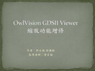 OwlVision GDSII  Viewer  縮 放功能增修