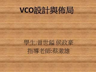 VCO 設計與佈局