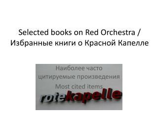 Selected books on Red Orchestra /  Избранные книги о Красной Капелле