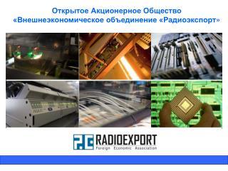 Открытое Акционерное Общество «Внешнеэкономическое объединение « Радиоэкспорт »