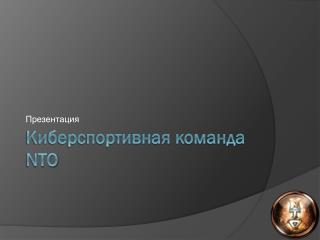 Киберспортивная  команда  NTO