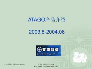 ATAGO 产品介绍 2003,8-2004.06