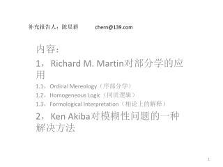 内容: 1 , Richard M .  Martin 对部分学的应用 1.1 , Ordinal  Mereology (序部分学) 1.2 , Homogeneous Logic (同质逻辑)