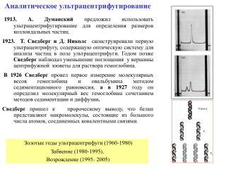 Аналитическое ультрацентрифугирование
