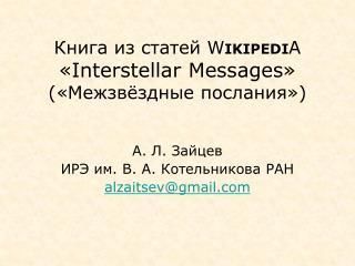 Книга из статей  W IKIPEDI A « Interstellar Messages » ( «Межзвёздные послания» )