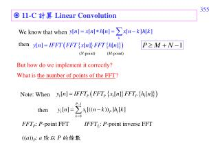   11-C  計算  Linear Convolution