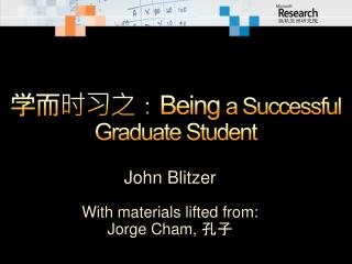 学而时习之: Being  a Successful Graduate Student