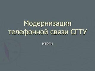Модернизация телефонной связи СГТУ