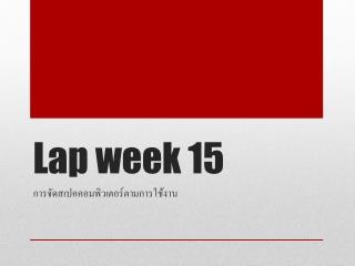Lap week 15