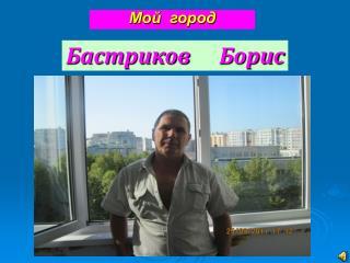 Бастриков   Борис