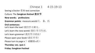 Chinese 1       4-15-19-13