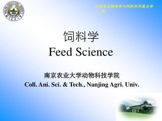 饲料学 Feed Science
