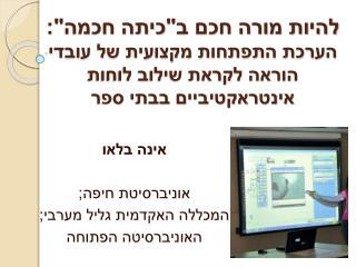 אינה בלאו אוניברסיטת חיפה; המכללה האקדמית גליל מערבי; האוניברסיטה הפתוחה