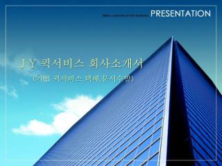 J Y  퀵서비스 회사소개서 ( 기업 퀵서비스 , 택배 , 문서수발 )