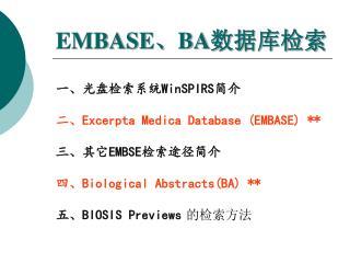 EMBASE 、 BA 数据库检索