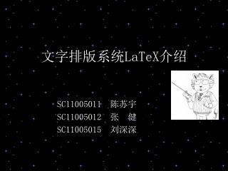 文字排版系统 LaTeX 介绍