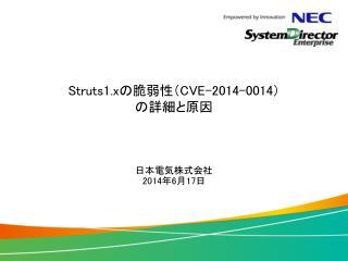 Struts1.x ????? CVE-2014-0014 ? ??????