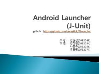 Android Launcher (J-Unit) github  :  https :// github/corestick/PLauncher