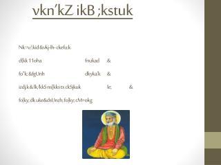 izLrkouk &  Nk =k/;kid
