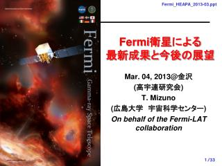 Fermi 衛星による 最新成果と今後の展望