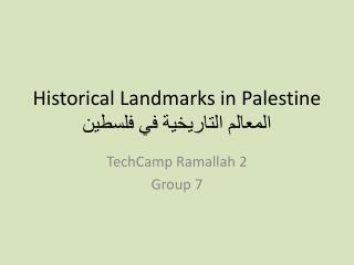 Historical Landmarks in Palestine المعالم التاريخية في فلسطين