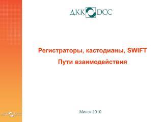 Регистраторы, кастодианы, SWIFT  Пути взаимодействия