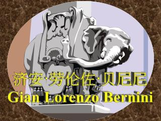 济安 · 劳伦佐 · 贝尼尼 Gian Lorenzo Bernini