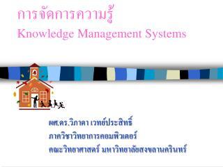 การจัดการความรู้ Knowledge Management Systems