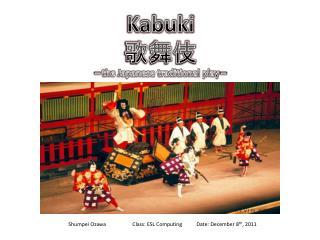 Kabuki 歌舞伎 –  the Japanese traditional play  –