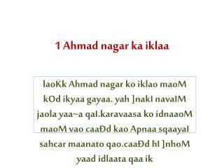 1 Ahmad  nagar  ka  iklaa