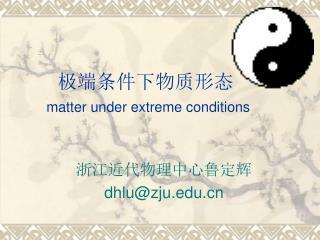 极端条件下物质形态 matter under extreme conditions