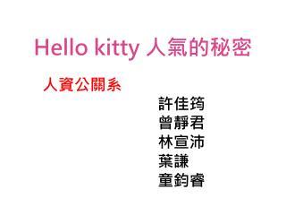 Hello kitty  人氣的秘密