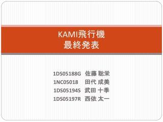 KAMI 飛行機 最終発表