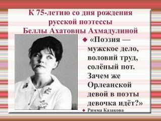 К 75-летию со дня рождения  русской поэтессы   Беллы Ахатовны Ахмадулиной