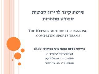שיטת קינר לדירוג קבוצות ספורט מתחרות The Keener method for ranking  competing sports teams
