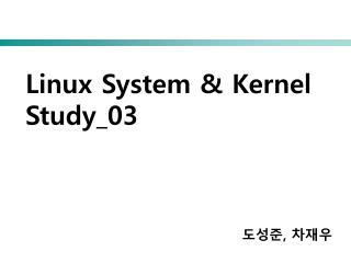 Linux System & Kernel Study_03