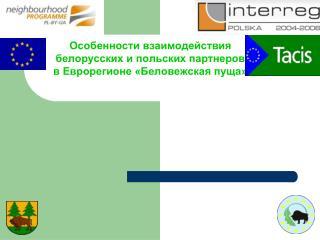 Особенности взаимодействия  белорусских и польских партнеров  в Еврорегионе «Беловежская пуща»