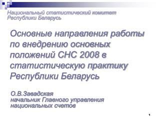 О.В.Завадская начальник Главного управления  национальных счетов