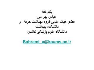 بنام خدا عباس بهرامی عضو هیات علمی گروه بهداشت حرفه ای دانشکده بهداشت دانشگاه علوم پزشکی کاشان