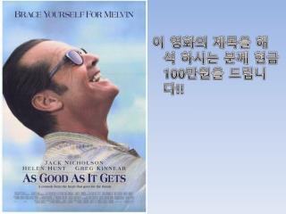 이 영화의 제목을 해석  하시는 분께 현금  100 만원을 드립니다 !!