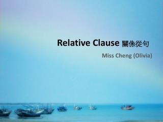 Relative Clause  關係從句
