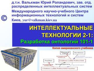 ИНТЕЛЛЕКТУАЛЬНЫЕ ТЕХНОЛОГИИ 2-1: Разработка онтологий 101-1