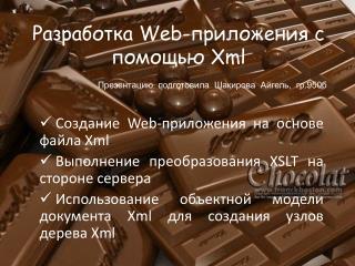 Разработка  Web- приложения с помощью  Xml