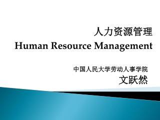 中国人民大学劳动人事学院 文跃然