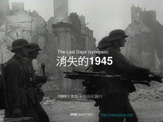 消失的 1945