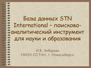 Новосибирский Центр Международной Научно-Технической Сети  STN