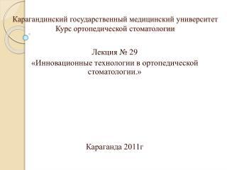 Карагандинский государственный медицинский университет Курс ортопедической стоматологии