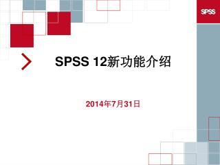 SPSS 12 新功能介绍