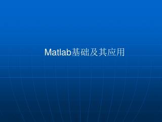 Matlab 基础及其应用