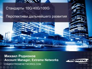 Михаил Родионов Account Manager, Extreme Networks